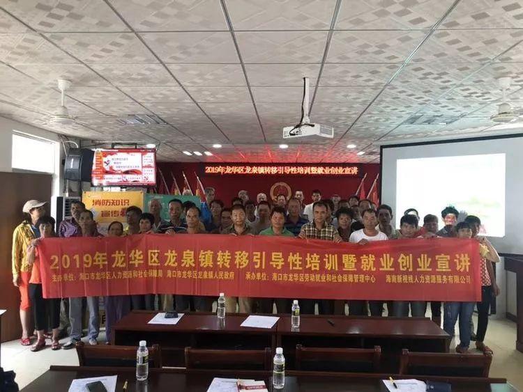 龙华区人社局在龙泉镇举办2019年转移引