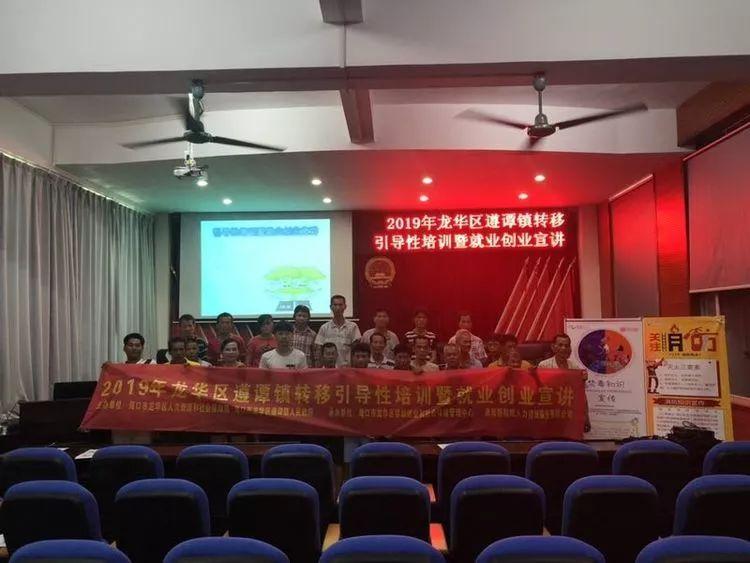龙华区人社局在遵谭镇举办2019年转移引