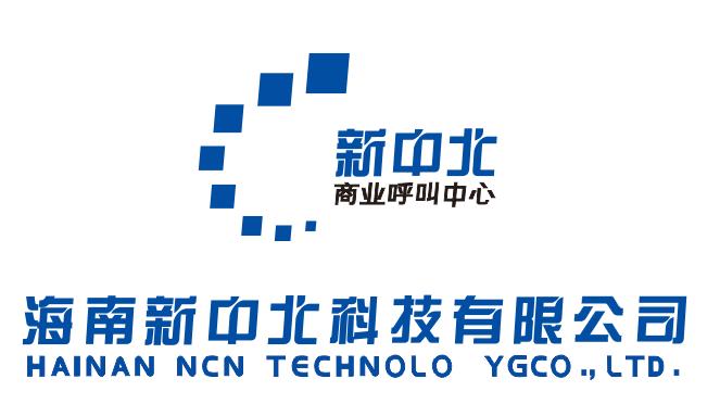 海南新中北科技有限公司